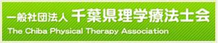 一般社団法人千葉県理学療法士会
