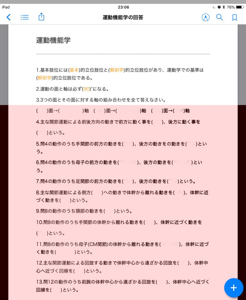 ⑤赤シートアプリ